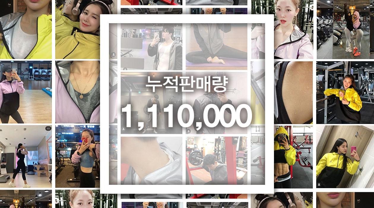 누적판매량 1,110,000