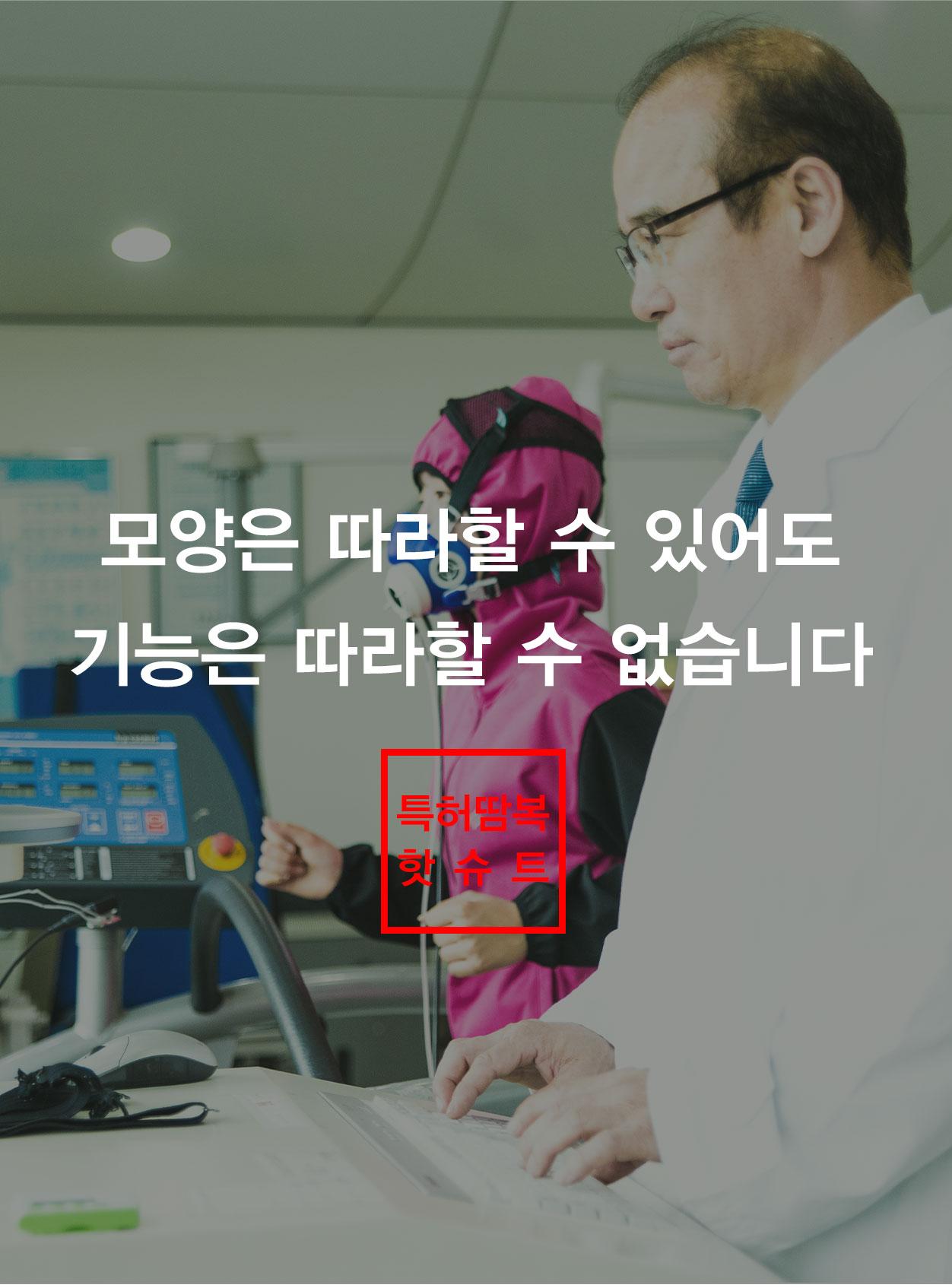 제품명 핫슈트 지투 핑크 풀지퍼 다이어트 땀복 세트 색상 핑크(Pink) 검정(Black) Mixed 용도 고기능성 땀복(Sauna Suit) 소재 폴리에스테르(Polyester)65%, 면(Cotton)35%,실버라미네이트 코팅 원산지 대한민국(KOREA) 제조자 (주)사람사랑 혁신 특수소재 실버하이론 8000 일반 운동복을 착용 했을 때 보다 더 많은 땀배출을 도와주는 다이어트 땀복 특징 핫슈트는 바쁜 현대인들에게 짧은 시간의 운동량에도 많은 양의 땀과 함께 축적된 노폐물의 배출을 도와주는 최적의 기능성 다이어트 땀복