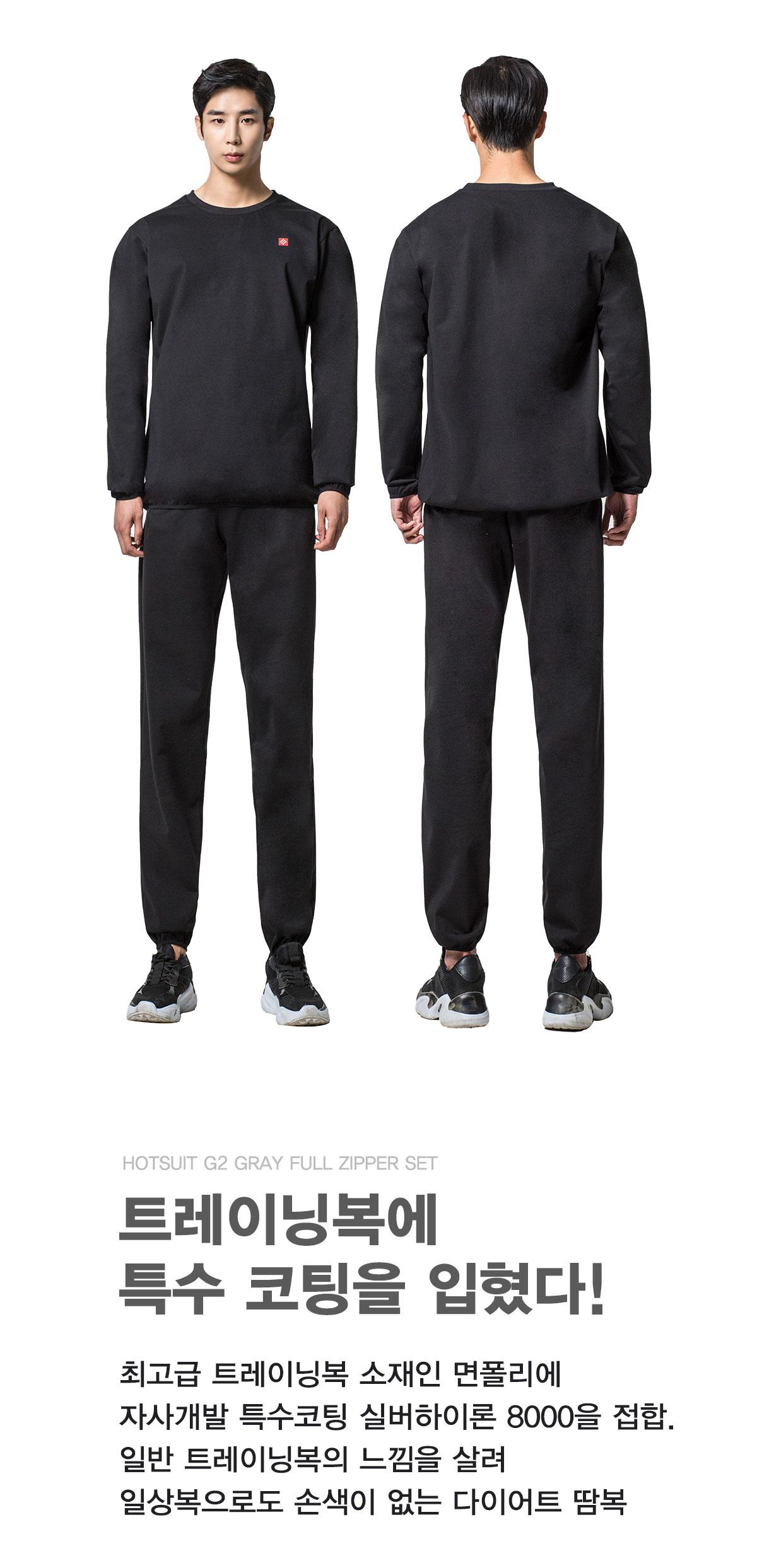 최고급 트레이닝복 소재인 면폴리에 자사개발 특수코팅 실버하이론 8000을 접합. 일반 트레이닝복의 느낌을 살려 일상복으로도 손색이 없는 다이어트 땀복
