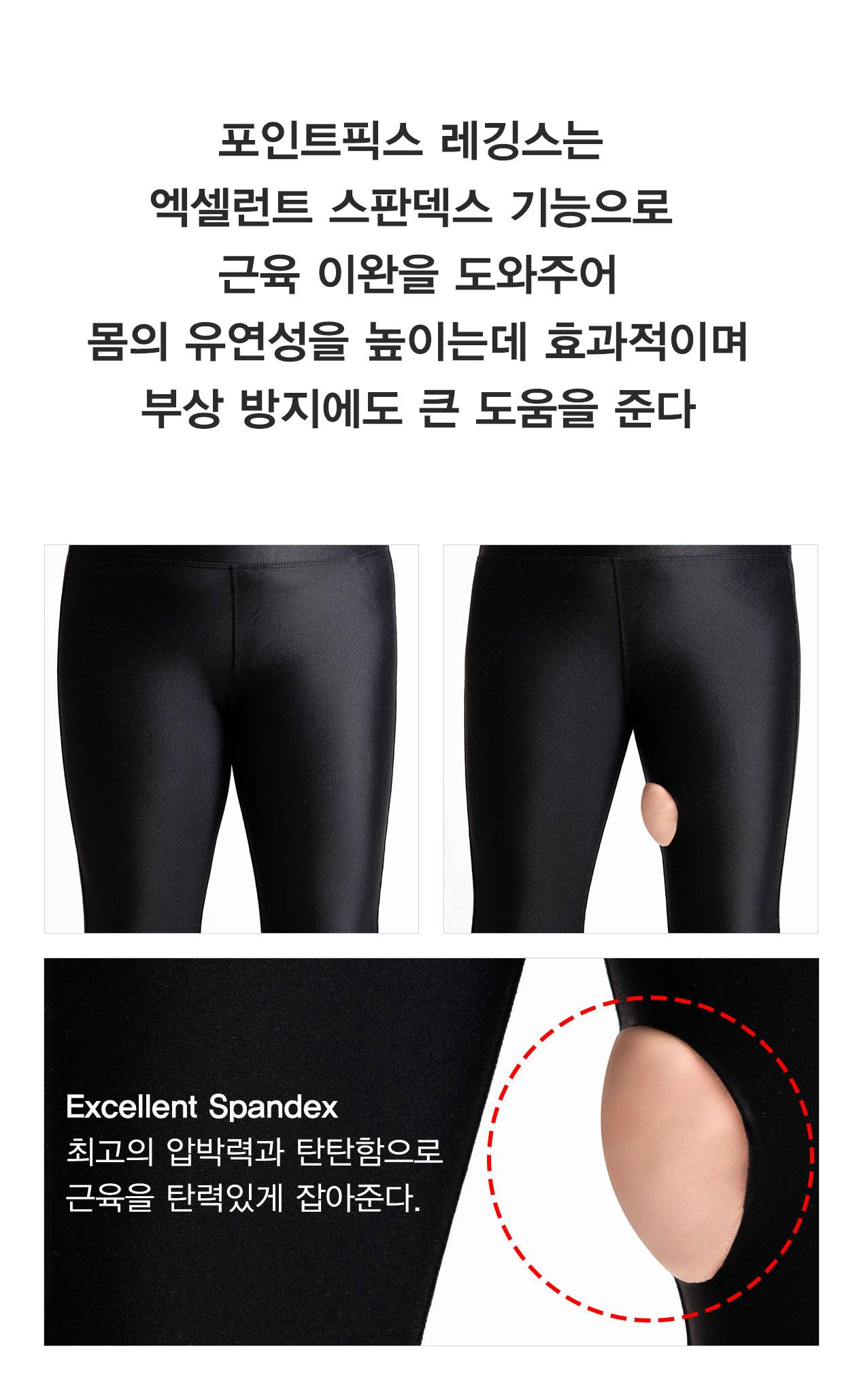 포인트픽스 레깅스는 엑셀런트 스판덱스 기능으로 근육 이완을 도와주어 몸의 유연성을 높이는데 효과적이며 부상 방지에도 큰 도움을 준다. 최고의 압박력과 탄탄함으로 근육을 탄력있게 잡아준다.