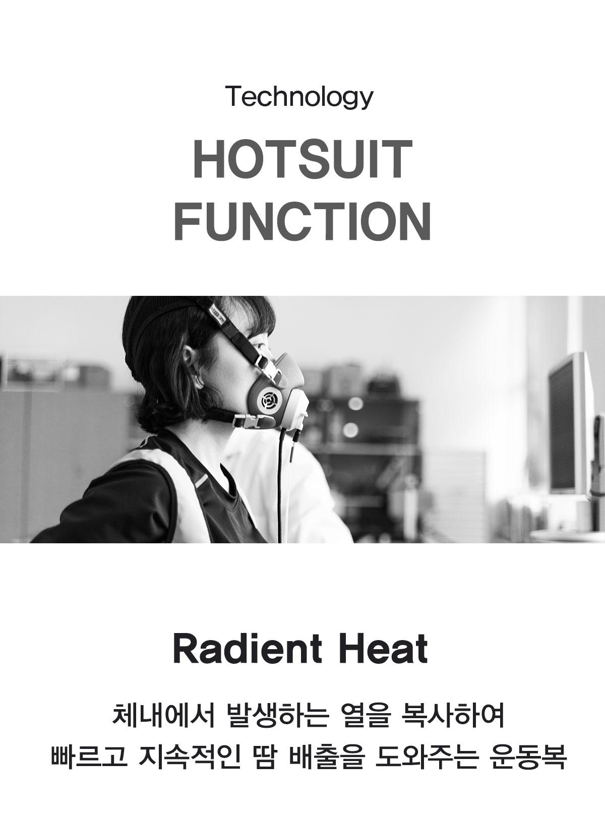Radient Heat 체내에서 발생하는 열을 복사하여 빠르고 지속적인 땀 배출을 도와주는 운동복