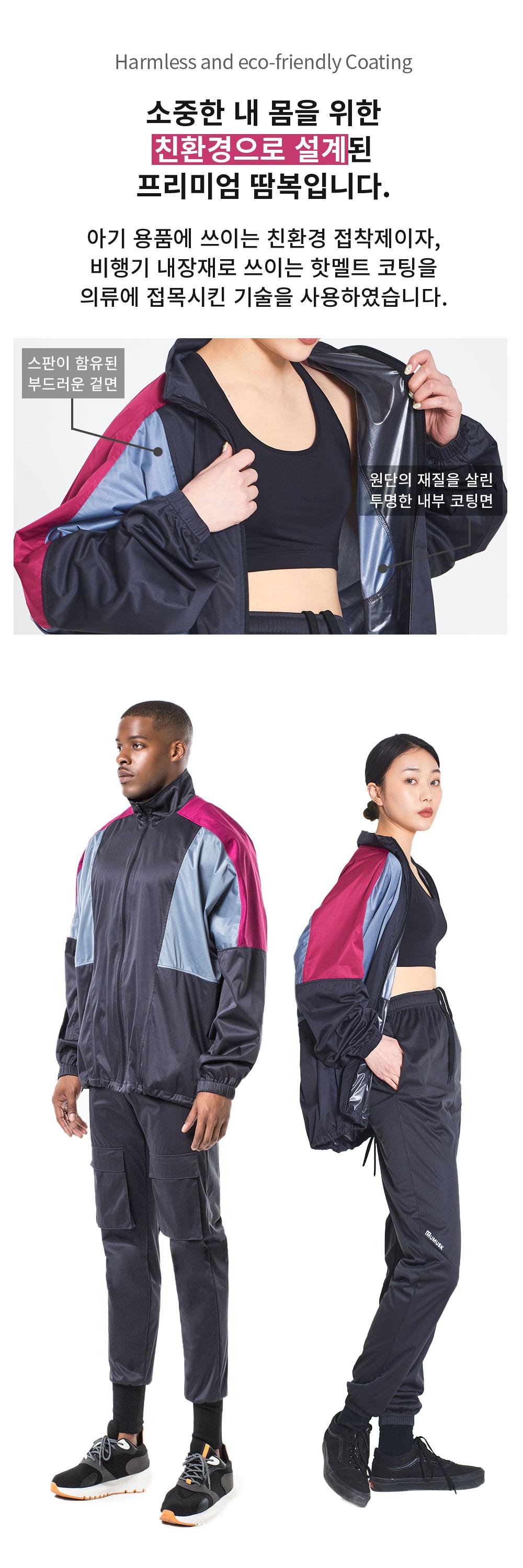 무무스크(MUMUSK) 남자 다이어트 땀복 블랑 자켓