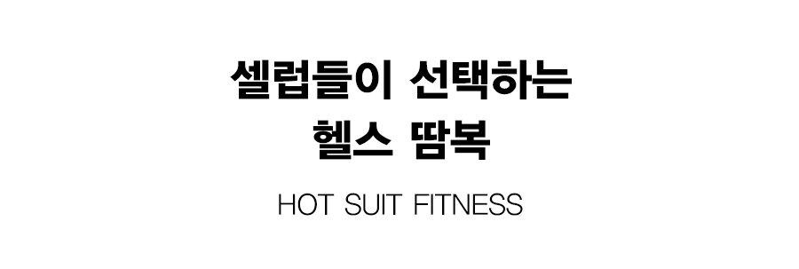 핫슈트(HOTSUIT) 지투 풀지퍼 블랙 다이어트 땀복 자켓